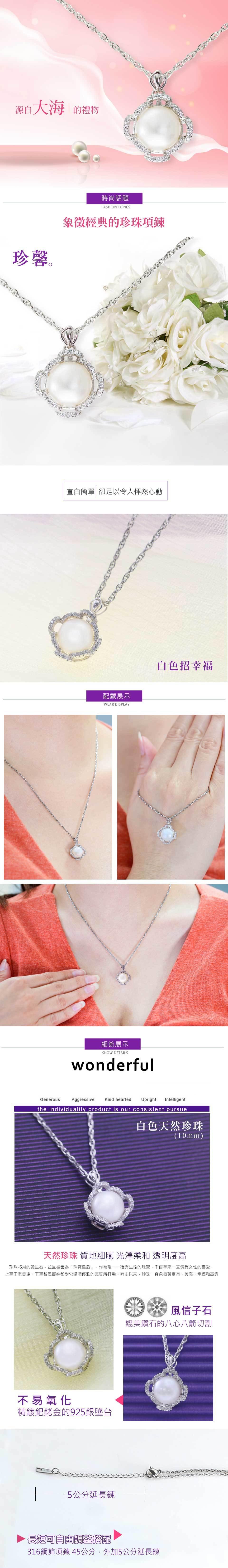 漫妙天然珍珠項鍊