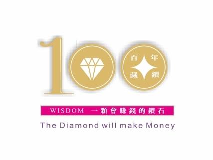 破解鑽石迷思-百年藏鑽